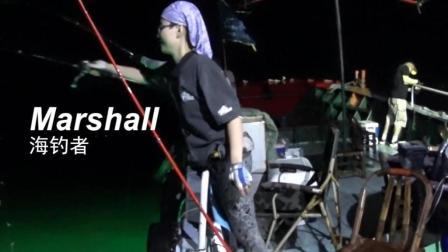 美女Marshall钓带鱼