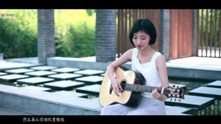 何璟昕吉他弹唱 《花》