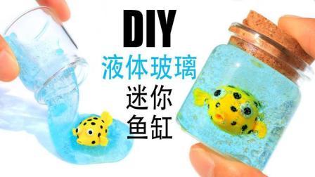 DIY液体玻璃微型鱼缸!鬼口水迷你鱼缸!