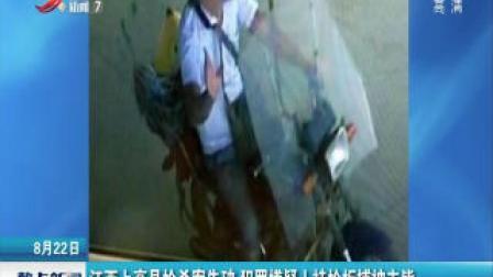 江西上高县枪案告破 罪嫌疑人持枪拒捕被击