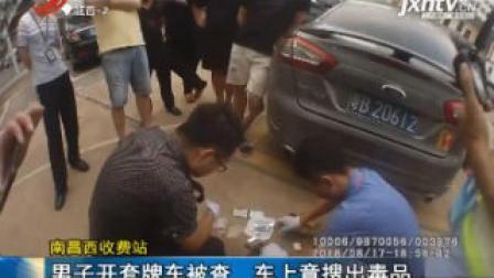 南昌西收费站: 男子开套牌车被查 车上竟搜出毒品