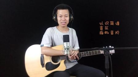 新梦想吉他快速入门教程第四课
