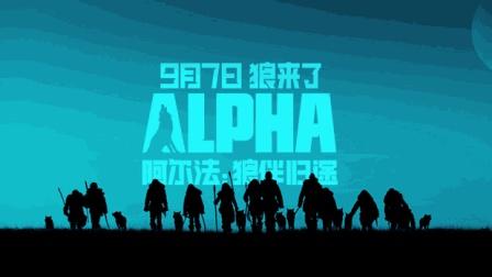 """《阿尔法: 狼伴归途》发""""史前奇旅""""预告 这个夏天一起寻找最佳旅伴"""