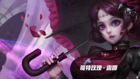 王者荣耀: 皮肤系列之哥特玫瑰露娜疯狂输出秀3