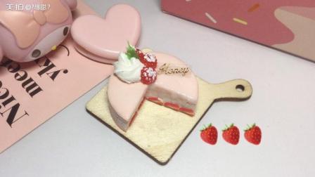 草莓蛋糕手工粘土制作教程