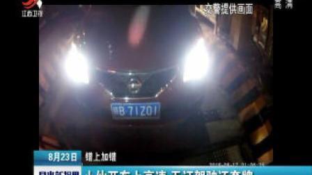 厦蓉高速赣州西收费站·错上加错: 小伙开车上高速 无证驾驶还套牌