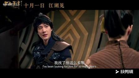 王力宏主演国内首部游戏改编电影《古剑奇谭》, 画面特效震撼