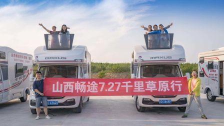 山西畅途7.27千里草原行——小崔航拍