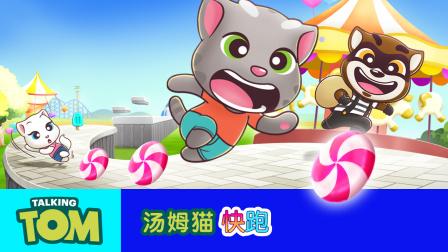 汤姆猫家族游戏系列:48 汤姆猫快跑首发玩法