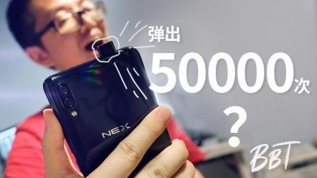 vivo NEX摄像头弹出5万次后将会发生什么?