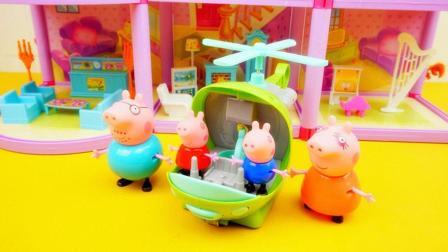 佩奇一家在别墅度假游玩 小猪一家亲 佩奇玩具