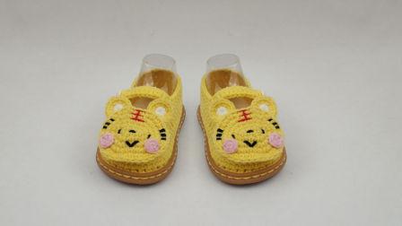 一安生活馆第57集小老虎宝宝鞋编织儿童毛线鞋的钩法视频教程男孩女孩鞋织法视频