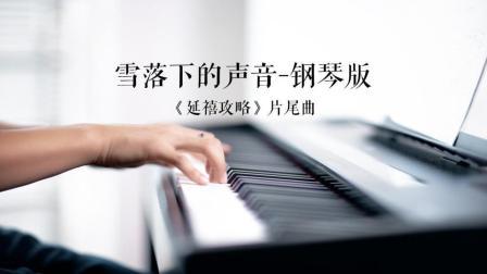 钢琴唯美演奏: 雪落下的声音 《延禧攻略》片尾曲, 听着就想哭!