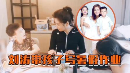 刘涛在家带娃呐喊: 带孩子比干什么都烦人 !
