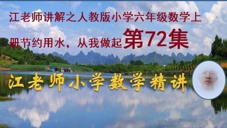 江老师讲解之人教版小学六年级数学上册节约用水从我做起第72集