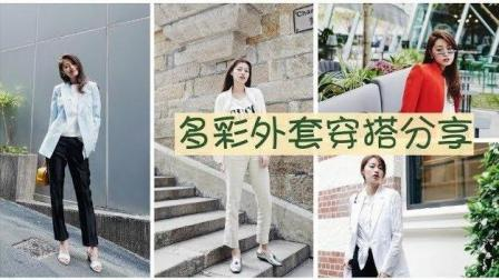 文杏时尚日记 第九十八期 多彩外套 让你的搭配不单调