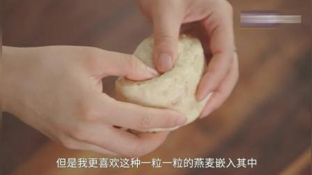 牛奶燕麦馒头-既松软又有形, 粗粮食物, 更养胃哦!