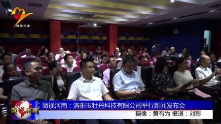 微视河南: 洛阳玉牡丹科技有限公司举行新闻发布会