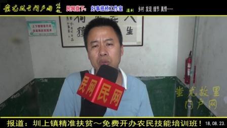 报道: 圳上镇精准扶贫~免费开办农民技能培训班!