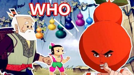 【XY小源手游】葫芦那个娃 试玩 坚持到底就是 哈哈