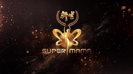 2018 衍生 Super MAMA