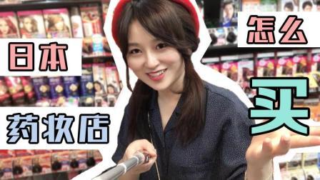 一个单词就能在日本药妆店横行霸道? ! 日本药妆怎么买? 看这个视频就对了!