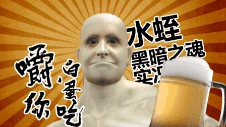 【水蛭】嚼白蛋你吃大战八岐大蛇(黑魂重制版#4)