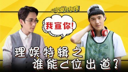 朱一龙、刘昊然粉丝同台PK , 谁才能在饭圈C位出道?