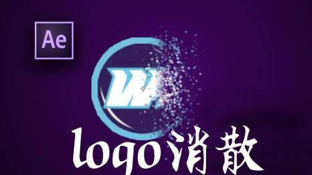 AE教程——logo消散