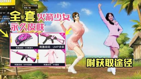 刺激战场: VIP会员送的全套火箭少女皮肤试玩, 附获取方式!