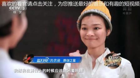 《野子》苏运莹, 实力高音女歌手
