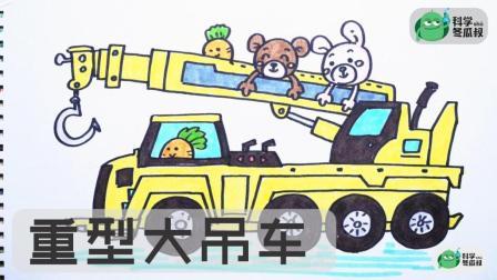 神笔简笔画 工程机械 重型大吊车, 儿童绘画马克笔教程大全