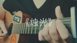 吉他弹唱任贤齐《烛光》满满青春回忆!