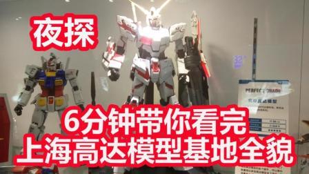 【夜探】6分钟带你看完上海高达模型基地全貌_晨哥模玩外传5