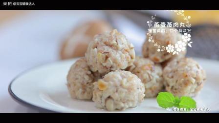 燕麦蒸肉丸 宝宝辅食食谱