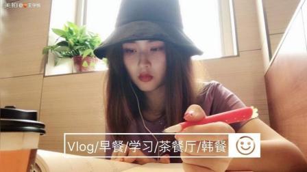 【Vlog】Mc早餐/学习/茶餐厅/韩餐