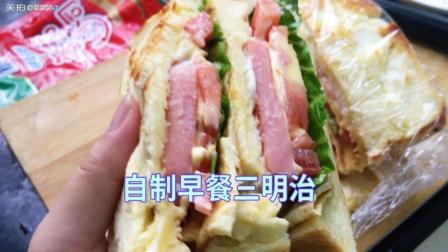 自制三明治, 爱上吃早餐