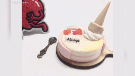草莓奶酪冰淇淋粘土蛋糕教程