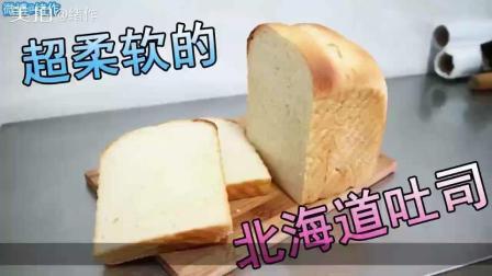 北海道牛奶土司 超软超香
