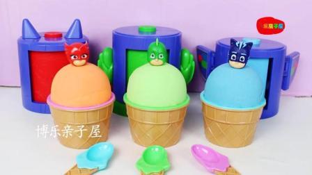 睡衣小英雄太空沙小马宝莉冰淇淋玩具