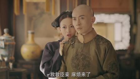 太后终于得知被骗震怒, 魏璎珞躲在皇上身后撒起了娇, 太可爱了!