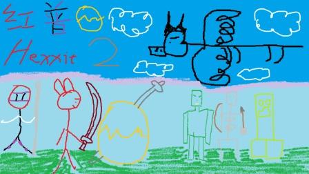 【红叔】红普蛋Hexxit2 冒险之旅 第十八集丨我的世界 Minecraft