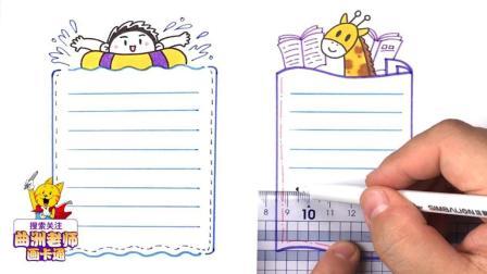 两款手抄报边框送给你, 暑假作业不用愁