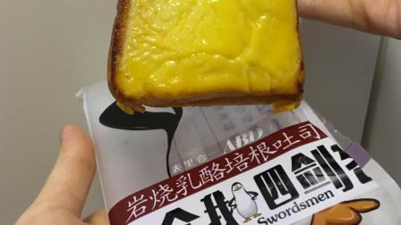 【团子的吃喝记录】网购零食ABD食品: 岩烧乳酪吐司(更多图片评论在微博: 到处吃喝的团子)