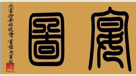 古代字画-中国十大传世名画-韩熙载夜宴图