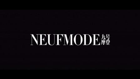NeufMode×春夏丨春夏, 当如春夏