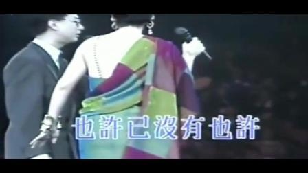 叶倩文、李茂山深情演唱《无言的结局》, 听醉了!