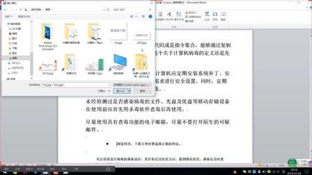 计算机二级Office冲刺word重难点