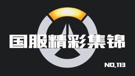 守望先锋国服精彩集锦113: 黑爪的配合