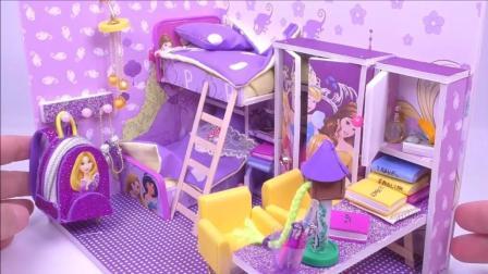 DIY迷你娃娃屋, 紫色系的儿童卧室, 家里的小公主超喜欢